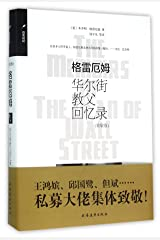The Intelligent Investor: The Definitive Book on Value Investing (Chinese Edition) Hardcover