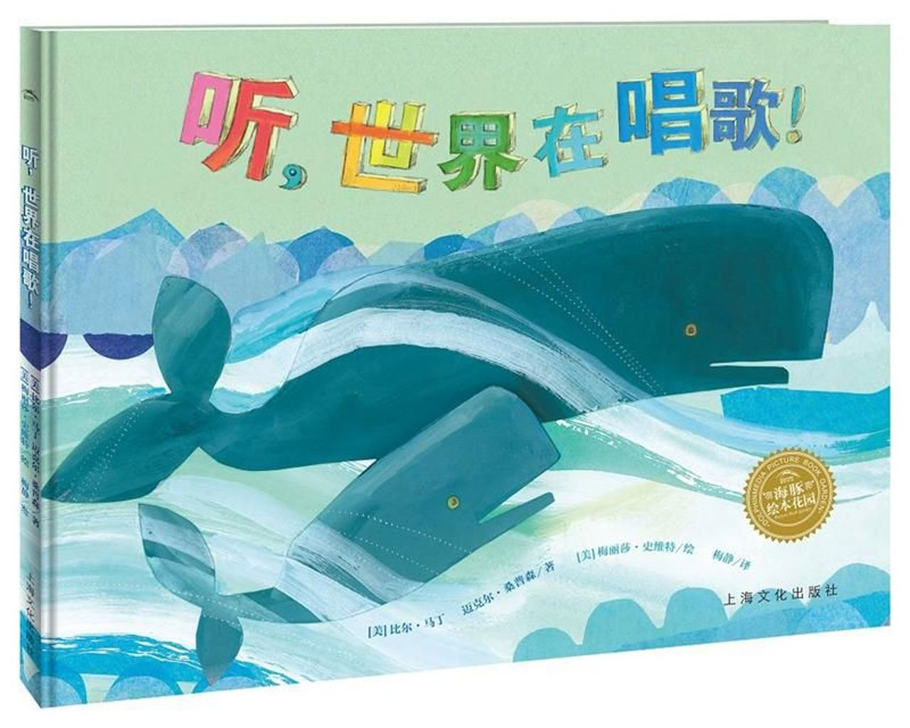 Download Listen to Our World (Chinese Edition) pdf epub