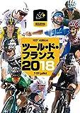 ツール・ド・フランス2018 スペシャルBOX(Blu-ray2枚組)