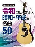 ギター弾き語り 令和に歌い継ぎたい 昭和・平成の名曲 50