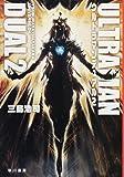ウルトラマンデュアル2 (ハヤカワ文庫JA)