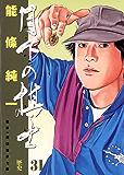 月下の棋士(31) (ビッグコミックス)
