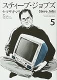 スティーブ・ジョブズ(5) (KCデラックス)