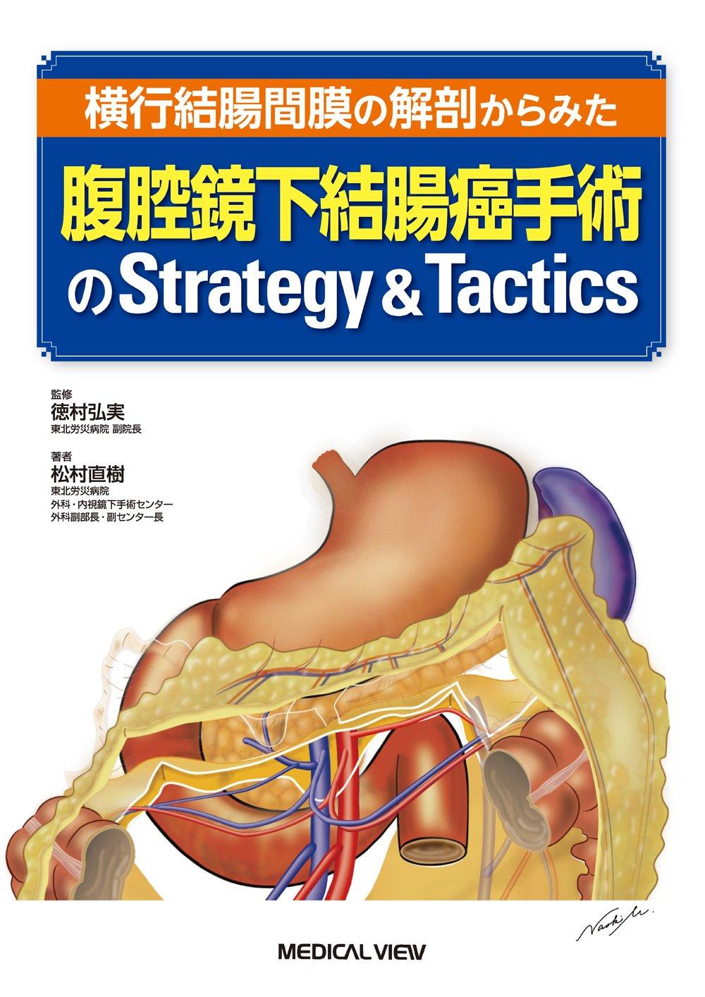 横行結腸間膜の解剖からみた 腹...