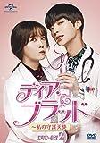 [DVD]ディア・ブラッド~私の守護天使 DVD-BOX2