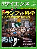 日経サイエンス2017年7月号