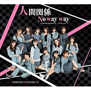 KOKORO & KARADA/LOVE Pedia/Ningen Kankei No way way [Regular Edition C]