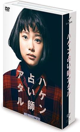Amazon | ハケン占い師アタル DVD-BOX -TVドラマ