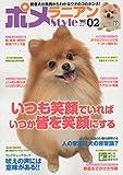 ポメラニアンStyle Vol.2 (タツミムック)