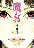 魔女(2) (IKKI COMIX)