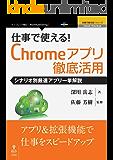 仕事で使える!Chromeアプリ徹底活用 シナリオ別厳選アプリ一挙解説 (仕事で使える!シリーズ(NextPublishing))