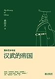汉武的帝国(全新升级版) (易中天中华史 8)