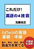 これだけ!英語の4技能: EdTechの英語 基礎・中級 (JBEブックス)