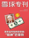 """雪球专刊192期——致永远年轻的投资者:""""股神""""巴菲特"""
