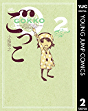 ごっこ 2 (ヤングジャンプコミックスDIGITAL)