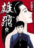 雄飛 ゆうひ 9 (9) (ビッグコミックス)
