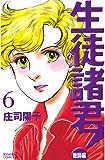 生徒諸君! 教師編(6) (BE・LOVEコミックス)