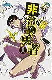 非常勤勇者 裸の中年リーマン、異世界を救う(1) (KCデラックス)