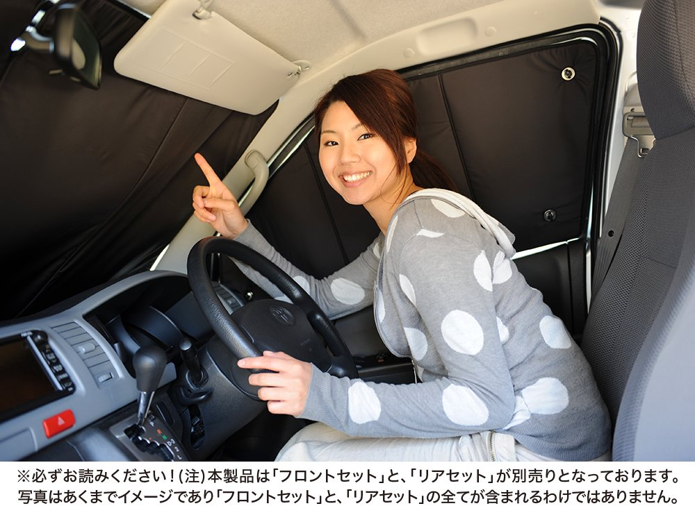 【日本製】趣味職人 ハイエース200系 車中泊 プライバシーサンシェード リアセット<br />