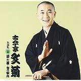 (仮) 古今亭文菊 名演集2