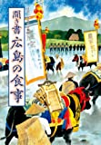 聞き書 広島の食事 (日本の食生活全集)