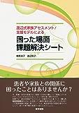 渡辺式家族アセスメント/支援モデルによる困った場面課題解決シート