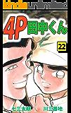 4P田中くん 22巻