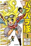 逆襲! パッパラ隊: 4 (REXコミックス)