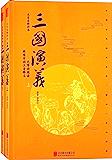 三国演义(无删减版)(套装上下册)