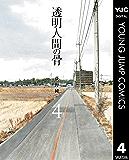 透明人間の骨 4 (ヤングジャンプコミックスDIGITAL)