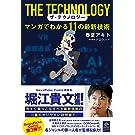 ザ・テクノロジー マンガでわかる11の最新技術 (NewsPicks Comic)