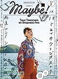 Maybe! Vol.5 (SHOGAKUKAN SELECT MOOK) (小学館セレクトムック)