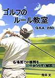 ゴルフのルール教室 Q&A 250  ~各場面での疑問を分かりやすく解説~