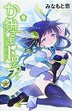 かみさまドロップ(8)(少年チャンピオン・コミックス)