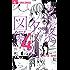 深夜のダメ恋図鑑(4) (フラワーコミックス)
