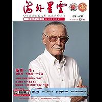 海外星云 半月刊 2018年23期
