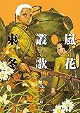 嵐ノ花叢ノ歌 2 (リュウコミックス)