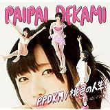 PPDKM / 桃色の人生! (限定盤)