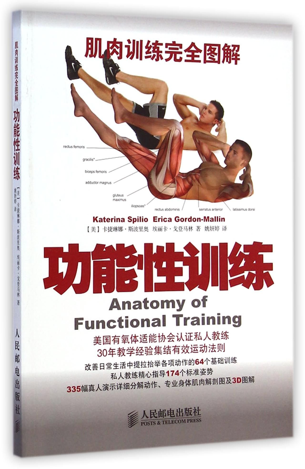 Download Muscle training full graphic: Functional training(Chinese Edition) pdf