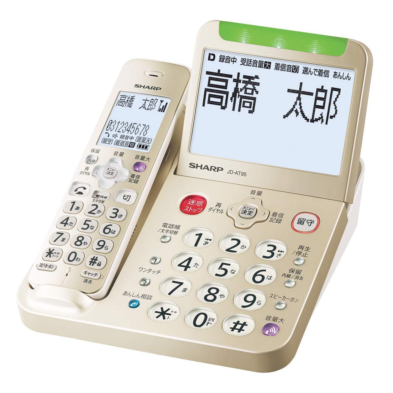 防犯電話機
