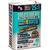 AZ(エーゼット) 25:1混合燃料 [緑] 2L (混合油・混合ガソリン・ガソリンミックス・ミックスガソリン) FG011