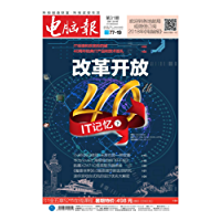 电脑报 周刊 2018年31期