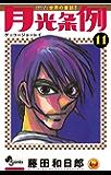 月光条例(11) (少年サンデーコミックス)
