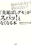 始められない!終わらない! 「先延ばしグセ」がスパッ!となくなる本 (大和出版)