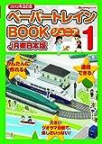 2012年改訂版 ペーパートレインBOOKジュニア① JR東日本版 (オレンジページムック)