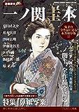 漫画家本vol.11 一ノ関圭本 (少年サンデーコミックススペシャル)