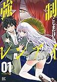 強制レンアイ 1 (バンブーコミックス)