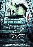 キャビン・イン・ザ・ウッズ LBXC-612 [DVD]