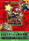 マリオvs.ドンキーコング みんなでミニランド: 任天堂公式ガイドブック (ワンダーライフスペシャル NINTENDO 3DS任天堂公式ガイドブッ)