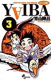 YAIBA(3) YAIBA (少年サンデーコミックス)